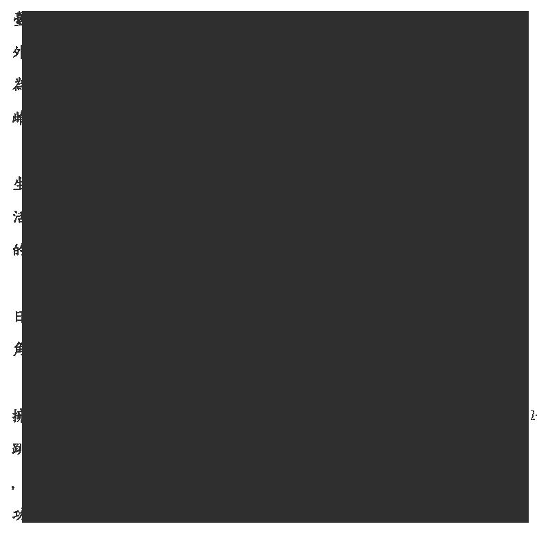 臺灣野山羊