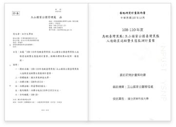 2019~2021年鳥瞰臺灣黑熊:玉山國家公園人造衛星追蹤生態監測計畫契約