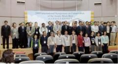 2009亞洲黑保育國際研討會