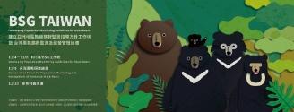 臺灣黑熊族群監測及經營管理論壇