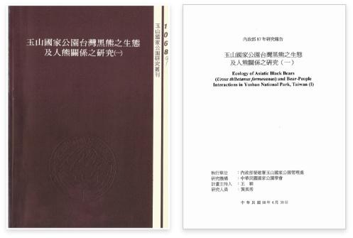 玉山國家公園臺灣黑熊之生態與人熊關係之研究」計畫案封面