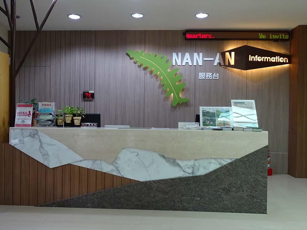 南安遊客中心服務台